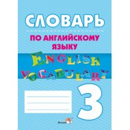 Книга «Словарь по английскому языку. English vocabulary. 3 класс».