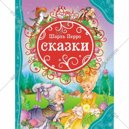 Книга «Сказки» Перро.