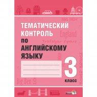 Книга «Тематический контроль по английскому языку. 3 класс».