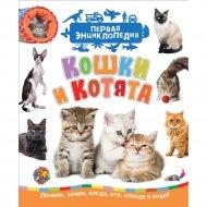 Книга «Кошки и котята. Первая энциклопедия».