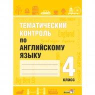 Книга «Тематический контроль по английскому языку. 4 класс».