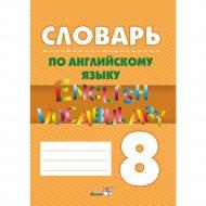 Книга «Словарь по английскому языку. English vocabulary. 8 класс».