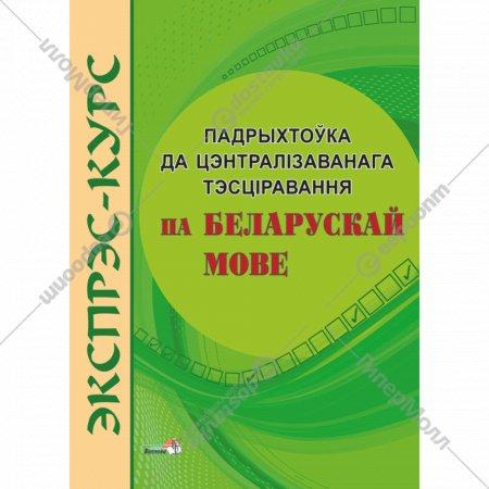Книга «Экспрэс-курс. Падрыхтоўка да цт па беларускай мове».