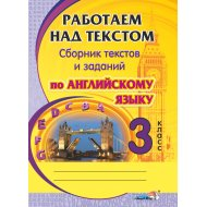 Книга «Работаем над текстом. Сборник по английскому языку 3 класс».