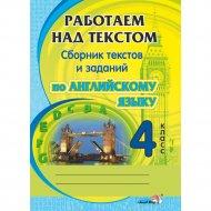 Книга «Работаем над текстом. Сборник по английскому языку 4 класс».