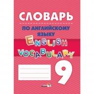 Книга «Словарь по английскому языку. English vocabulary. 9 класс».