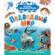 Книга «Подводный мир. Первая энциклопедия».