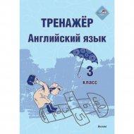Книга «Тренажер. Английский язык. 3 класс».