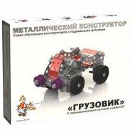 Конструктор металлический «Грузовик» 141 элемент.