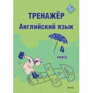 Книга «Тренажер. Английский язык. 4 класс».