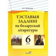 Книга «Тэставыя заданні па беларускай літаратуры. 6 клас».