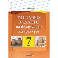 Книга «Тэставыя заданні па беларускай літаратуры. 7 клас».