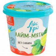 Десерт замороженный «Сорбет лайм-мята» 75 г.