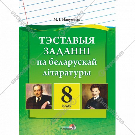 Книга «Тэставыя заданні па беларускай літаратуры. 8 клас».