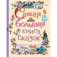 Книга «Самая большая книга сказок».