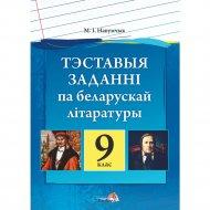 Книга «Тэставыя заданні па беларускай літаратуры. 9 клас».