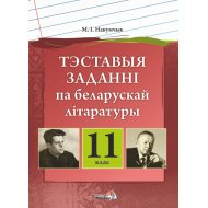 Книга «Тэставыя заданні па беларускай літаратуры. 11 клас».