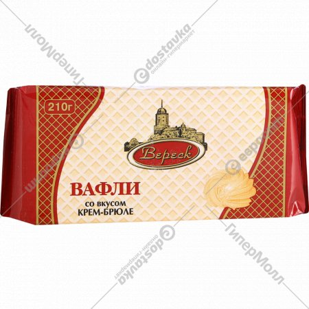 Вафли «Вереск» «Невские» крем-брюле 210 г