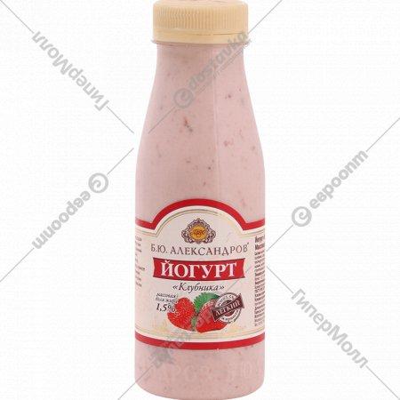 Йогурт «Б. Ю. Александров» с клубникой, 1.5%, 290 г.