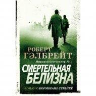 Книга «Смертельная белизна».