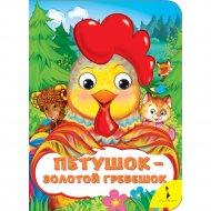 Книга «Веселые глазки. Петушок - золотой гребешок».