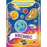 Игры «Космос» с многоразовыми наклейками.