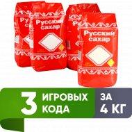 Сахар «Русский сахар» песок, 4 кг.