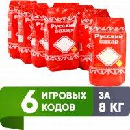 Сахар «Русский сахар» песок, 8 кг.