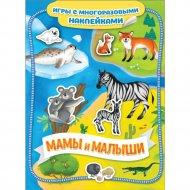 Игры «Мамы и малыши» с многоразовыми наклейками.