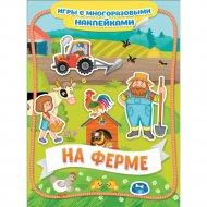 Игры «На ферме» с многоразовыми наклейками.