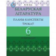 Книга «Беларуская літаратура: планы-канспекты. 6 клас».