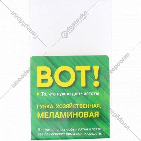 Губка «Bot» хозяйственная меламиновая.