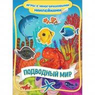 Игры «Подводный мир» с многоразовыми наклейками.