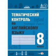 Книга «Тематический контроль по английскому языку. 8 класс».