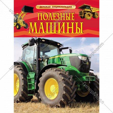 Детская энциклопедия «Полезные машины».