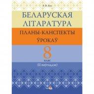 Книга «Беларуская літаратура: планы-канспекты. 8 клас».