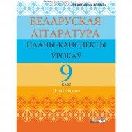 Книга «Беларуская літаратура: планы-канспекты. 9 клас».