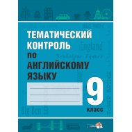 Книга «Тематический контроль по английскому языку. 9 класс».