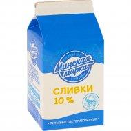 Сливки «Минская марка» пастеризованные, 10%, 500 г