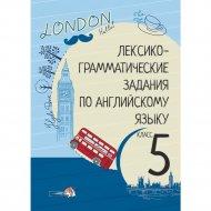 Книга «Лексико-грамматические задания по английск языку. 5 класс».