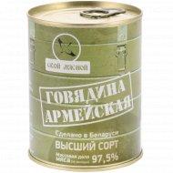 Консервы мясные «Говядина армейская» высший сорт, 338 г.