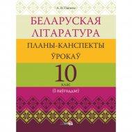 Книга «Беларуская літаратура: планы-канспекты. 10 клас».