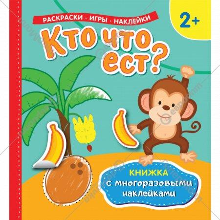 Книжка «Кто что ест?» с многоразовыми наклейками.