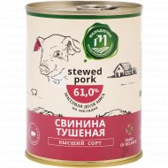 Консервы мясные «Свинина по-Беларуски» высшего сорта, 338 г.