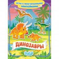 Игры «Динозавры» с многоразовыми наклейками.