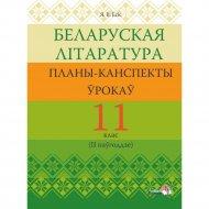 Книга «Беларуская літаратура: планы-канспекты. 11 клас».