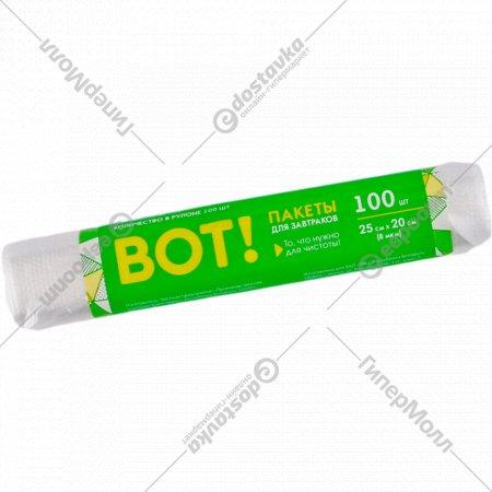 Пакеты «ВOT!» для пищевых продуктов 100 шт.