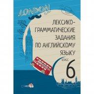 Книга «Лексико-грамматические задания по английск языку. 6 класс».