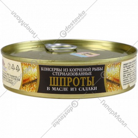 Шпроты «Рыбный Стандарт» 160 г.