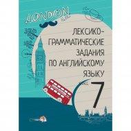 Книга «Лексико-грамматические задания по английск языку. 7 класс».